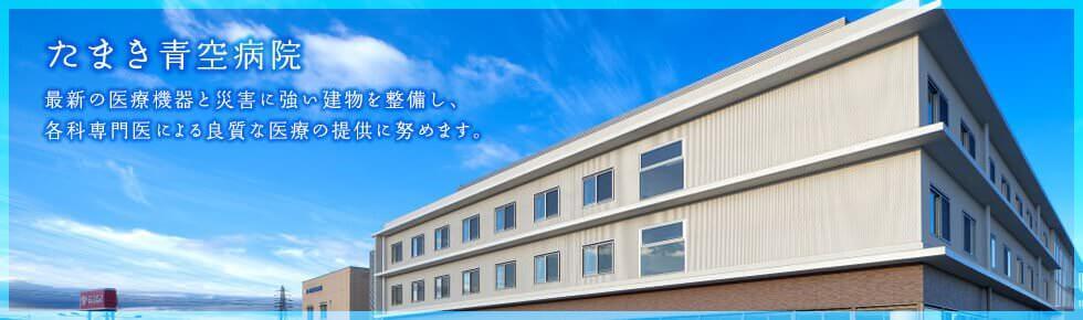 たまき青空病院