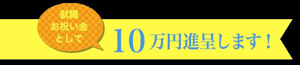 就職お祝い金として10万円進呈します!