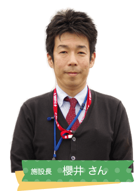 施設長 櫻井 さん