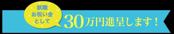 就職お祝い金として30万円進呈します!