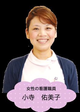 女性の看護職員 小寺佑美子