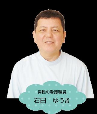 男性の看護職員 石田ゆうき