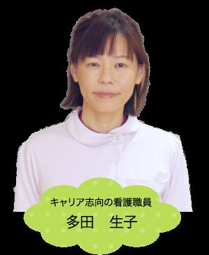 キャリア志向の看護職員 多田生子