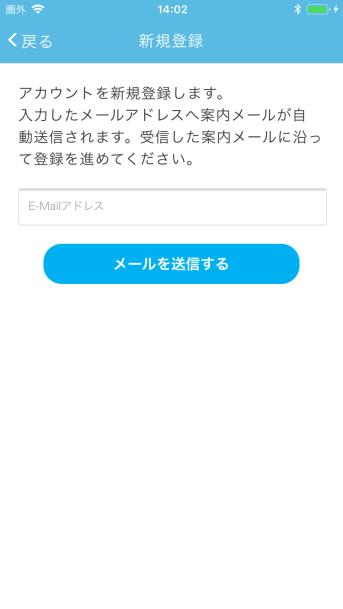 初期登録 Step1