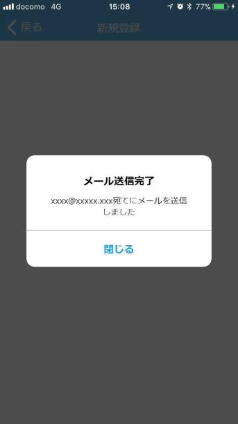 初期登録 Step2