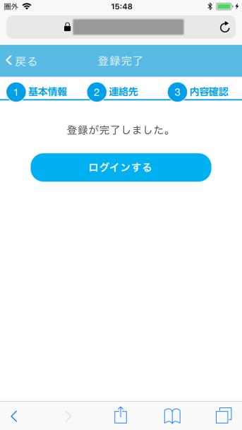 初期登録 Step4