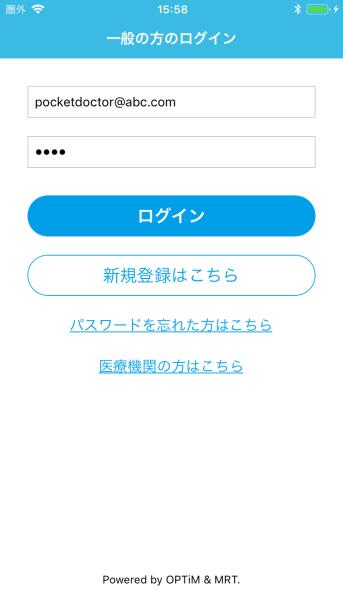 初期登録 Step5