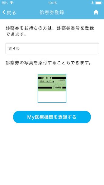 初期登録 Step10