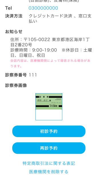 予約の流れ step2