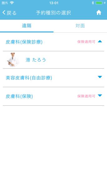 予約の流れ step3